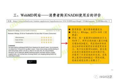 国外服用NADH反馈