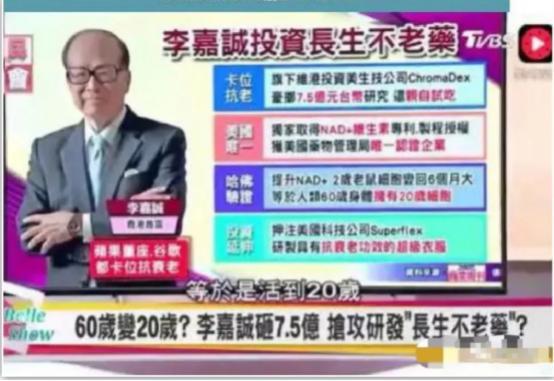 """91岁李嘉诚、潘石屹在吃的""""不老神药""""到底是啥?"""