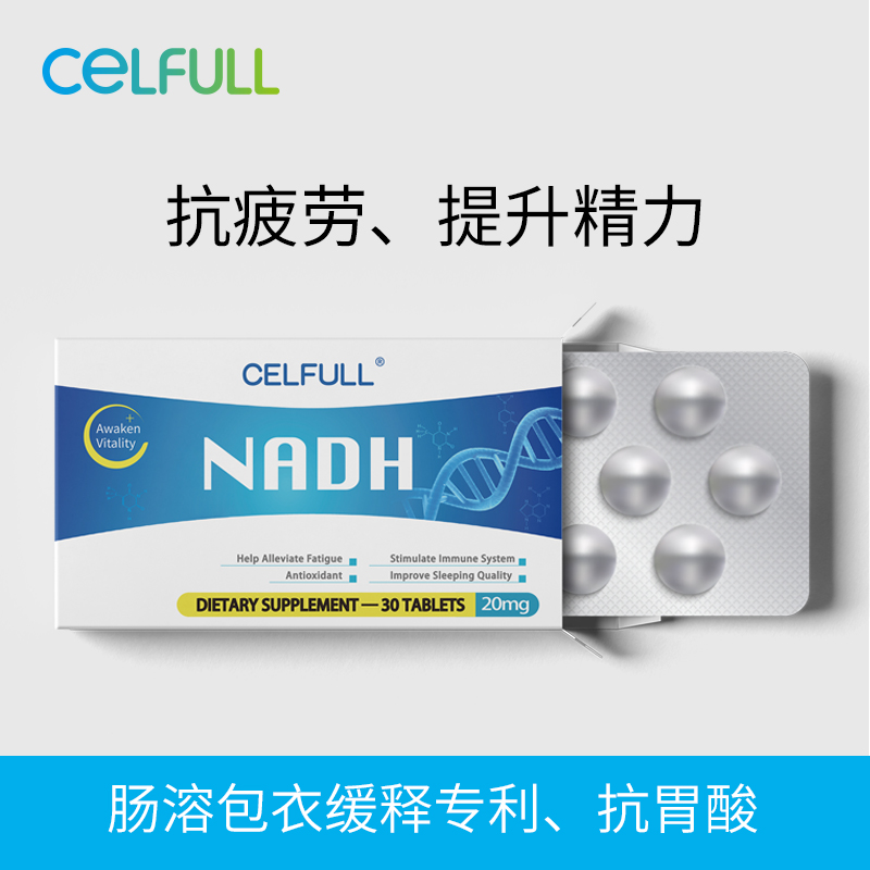 NADH有用吗?NADH改善女性性功能,和老公男女之事质量有提升