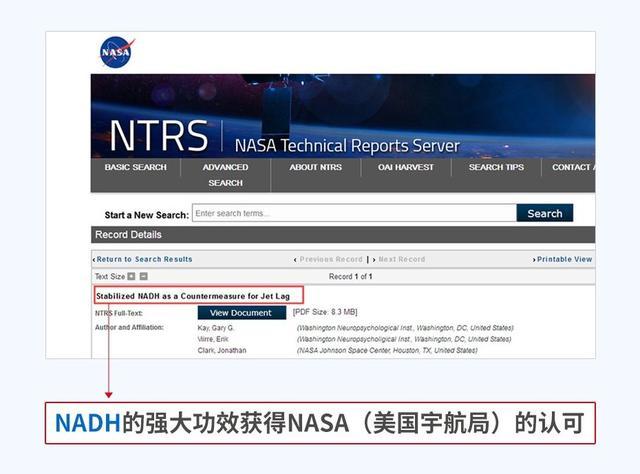 NASA认可