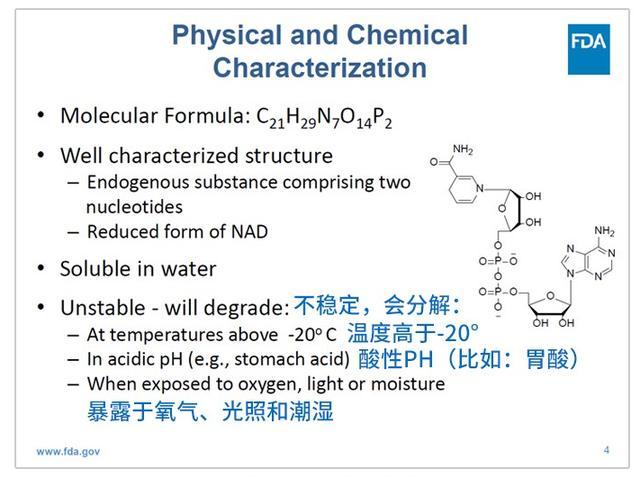 美国FDA对NADH不稳定性的描述
