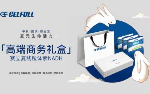 送礼不想俗套?NMN升级版赛立复线粒体素NADH礼盒成首选