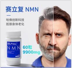 赛立复NMN