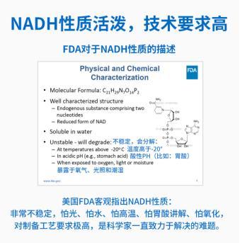 NADH的活性高,对于技术的要求更高